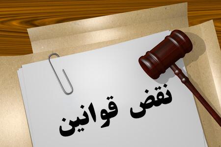 نقض قوانین چه تبعاتی را در پی دارد