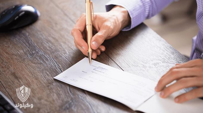 نکات وشرایط پشت نویسی چک در قانون