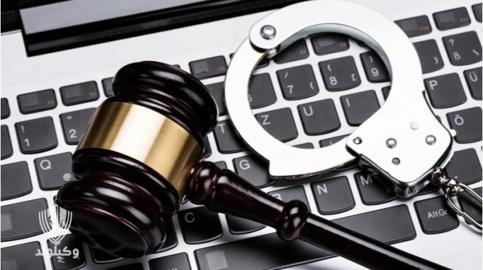 چگونه از دادسرای جرایم رایانه ای شکایت کنیم؟