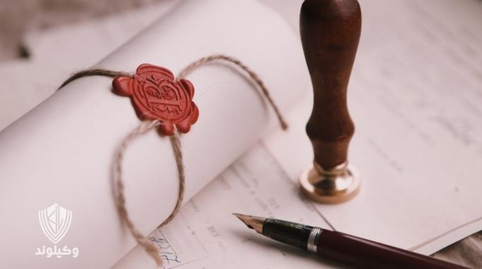 وصیت نامه و اقسام آن چیست؟